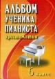 Альбом ученика-пианиста 6 кл. Хрестоматия для фортепиано